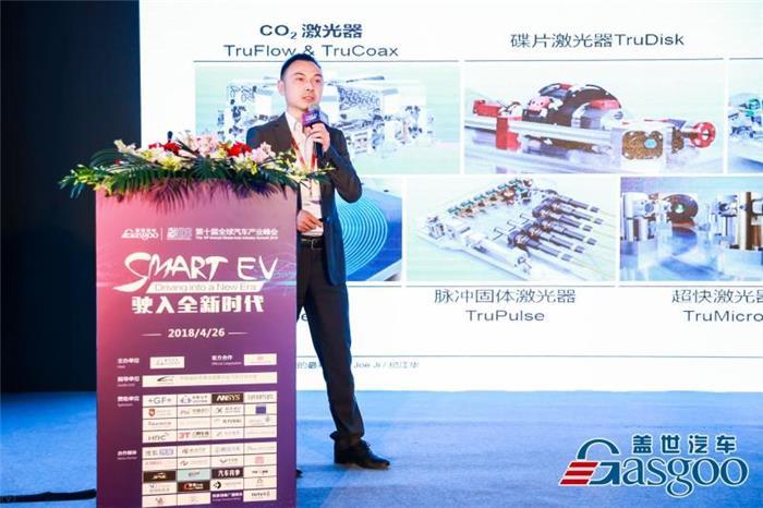 全球汽车产业峰会,第十届全球汽车产业峰会 智能激光解决方案