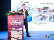 【第十届全球汽车产业峰会】通快(中国)纪江华:汽车制造中的智能激光解决方案