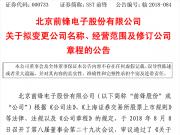 """前锋股份变更为""""北汽蓝谷新能源"""" 北汽新能源""""借壳上市""""即将实现"""