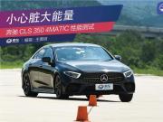 奔驰CLS350 4MATIC性能测试 小心脏 大能量