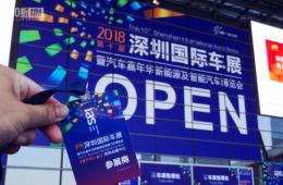 宝马i3炫酷登场!iGO我行共享汽车闪耀2018深圳国际车展!