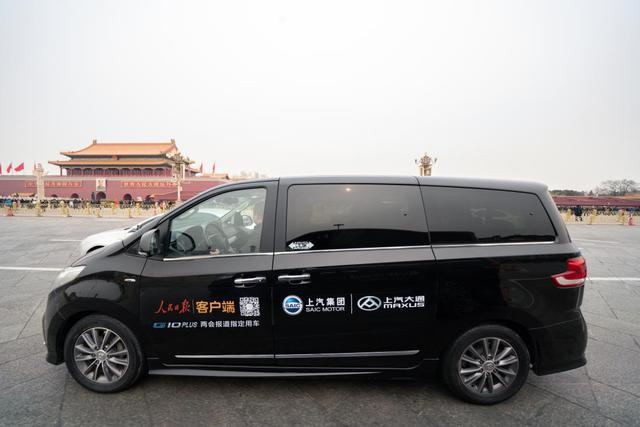 与时代同行,上汽大通G10 连续第五年服务全国两会-车神网