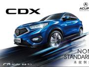 广汽Acura CDX 解锁春游打开方式