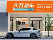 大方共享购车计划 月薪4000也能买新车