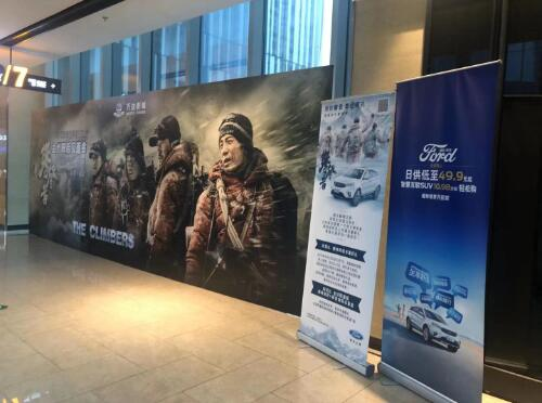 福特领界携国庆献礼片《攀登者》路演现场致敬攀登英雄