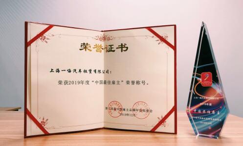 """一嗨出行连续三年获得""""中国最佳雇主""""荣誉称号"""