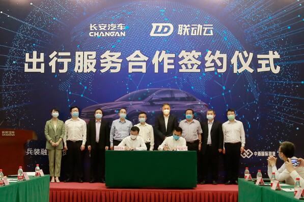 强强联合,联动云出行集团与长安汽车集团共铸产业增长新引擎