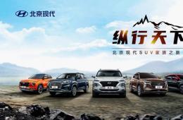 众擎易举 聚利保增 北京现代5月销量逆势上涨