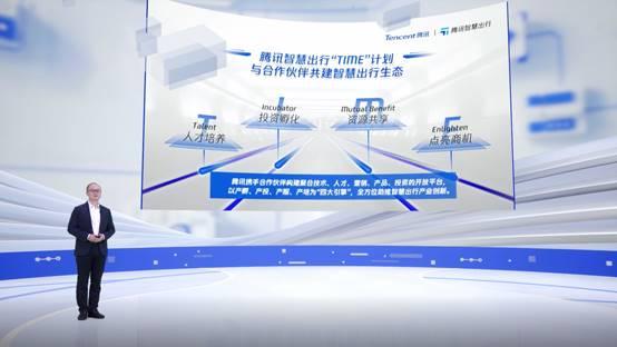 """腾讯发布AR导航,""""生态+技术""""驱动下一代智能座舱体验跃迁"""