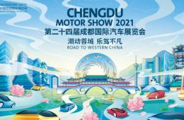 潮动蓉城,乐驾不凡 2021成都国际汽车展览会8月29日在蓉开幕